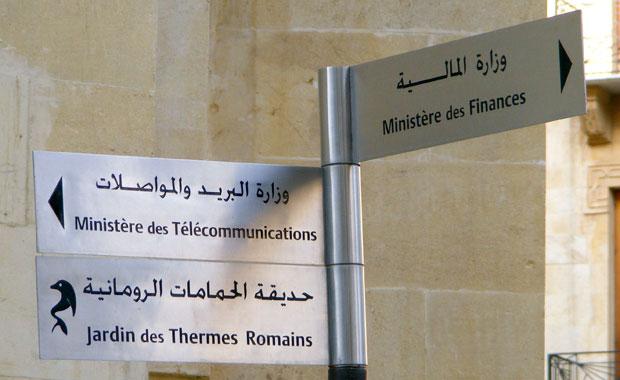 Apprendre le Libanais